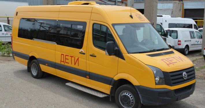 Автобус школьный Фольксваген Крафтер
